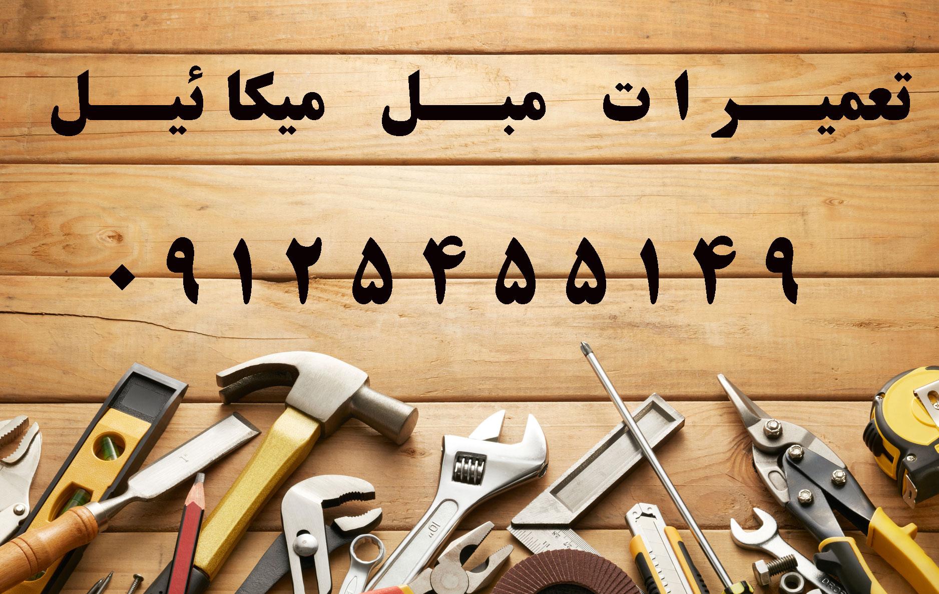 تعمیرات مبل | تعمیرات مبل ایرانی